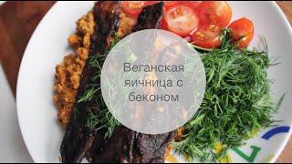 """Веганская """"яичница с беконом"""" / Быстрый рецепт"""