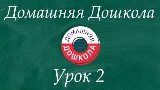 Урок №2 из полного курса дошкольной подготовки (всего 34 урока)