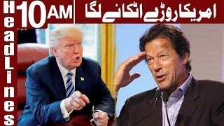 U.S Warns Against IMF Bailout For Pakistan That Aids China   Headlines 10 AM   31 July  Express News