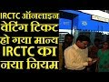 Irctc Online Ticket Booking New Rules For Waiting Train Tickets Full Information