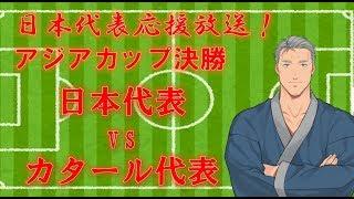 [LIVE] 【日本代表応援】 アジアカップ決勝実況配信【試合の映像・音声なし】