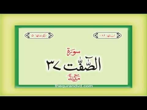 37. Surah As Saffat  with audio Urdu Hindi translation Qari Syed Sadaqat Ali