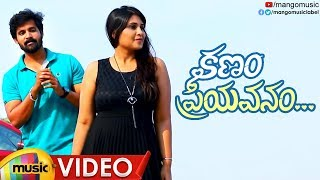 Kanam Priyavanam Song | Anudeep Dev | Haripriya | Latest Telugu Private Songs 2019 | Mango Music