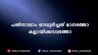 Pathinalam Ravudichath Cover KARAOKE with lyrics HD | Shiya Muhammed | Remix Karoke | 2019