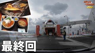 【車中泊旅】冬の北海道編 #11 最後は炉端焼き♪そして撤収へ!【4K】アルファード