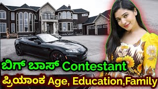 Priyanka Thimmesh Age, Education, Family and Lifestyle Video | Bigg Boss Contestant Priyanka Timmesh