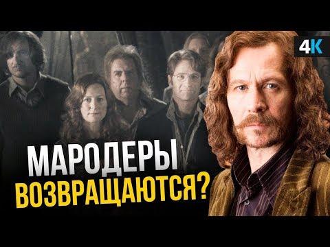 Сериал во вселенной Гарри Поттера. У нас есть шанс!