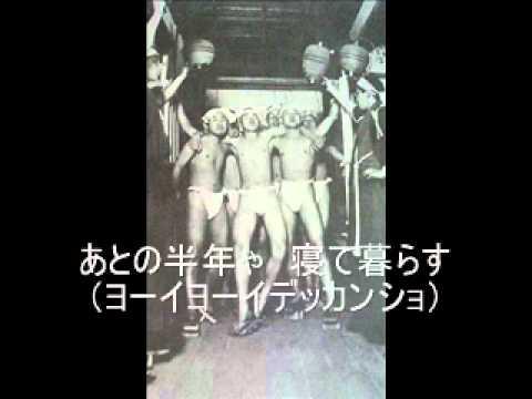 旧制高校のデカンショ節(MIDI)...