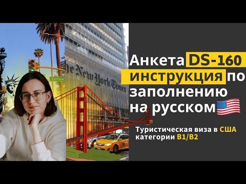 DS-160 заполняем анкету на американскую🇺🇸 визу  B1/B2    Инструкция на русском языке