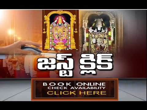 TTD DARSHAN 300 RS TICKETS  AVAILABLE ONLINE VISIT WEBSITE