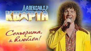 """Александр Кварта """"Сеньорита, я влюблён"""""""