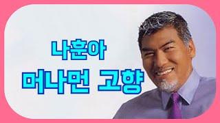 # 나훈아    #머나먼  고향    (노래/가사)  3회듣기