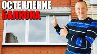 Остекление балкона пластиковыми окнами ► Большая стройка. Ремонт Бердск. НСК.