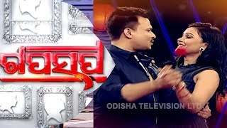 Gaap Saap Ep 521 | 07 Apr 2019 | Candid Chat with Arpita (a.k.a Durga)  & Biren