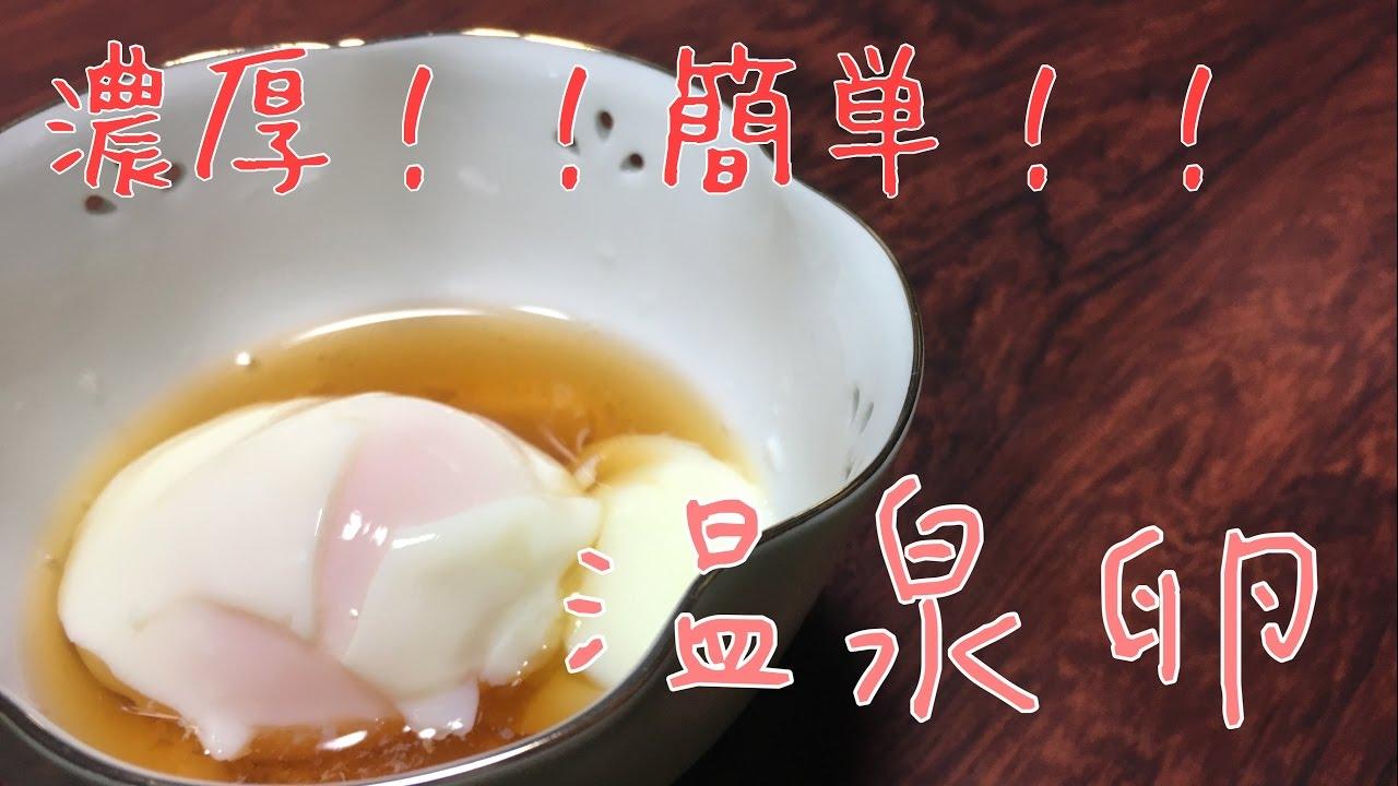 簡単 温泉 卵