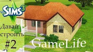 Давай строить #2 Маленький домик