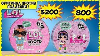 LOL! 25 сюрпризов для ОДНОЙ куклы?? АДВЕНТ календарь ЛОЛ // Оригинал ПРОТИВ подделки