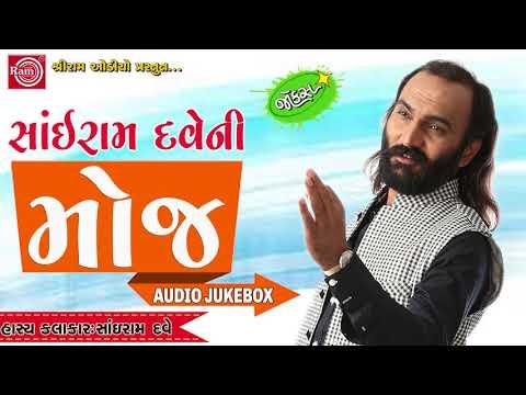 Sairam Dave Ni Moj ||New Gujarati Jokes 2018 ||Sairam Dave