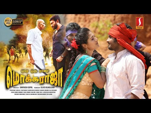 New Release Tamil Full Movie 2018 | Ore Oru Raja Mokka Raja | New Tamil Online Movie 2018 | Full HD