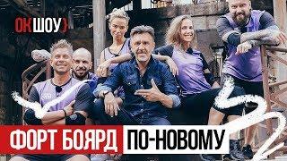 Форт Боярд по - новому, при участии скрывающихся влюбленных: Алена Шишкова и Олег Майями