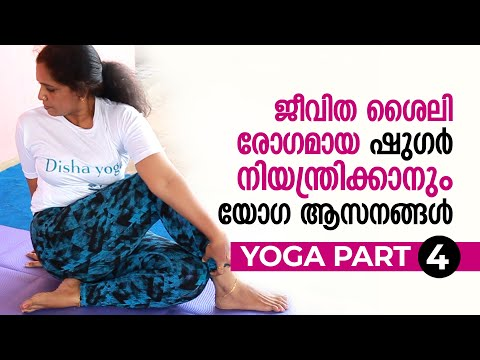 Yoga for Diabetes   ഷുഗര്  നിയന്ത്രിക്കാനും ഈ യോഗ ആസനങ്ങള് ശീലമാക്കാം Yoga Part 4   Punarjani