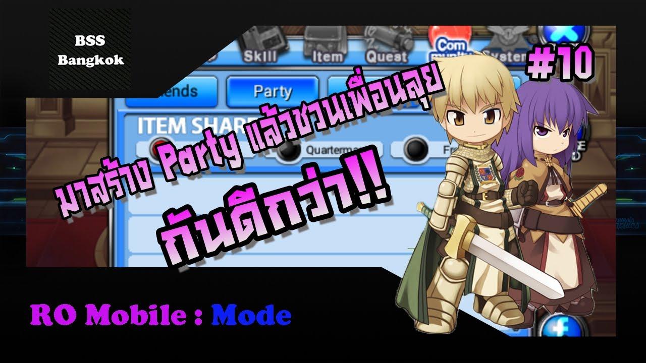 RO Mobile  Mode #10   มาสร้าง party แล้วชวนเพื่อนลุยกันดีกว่า