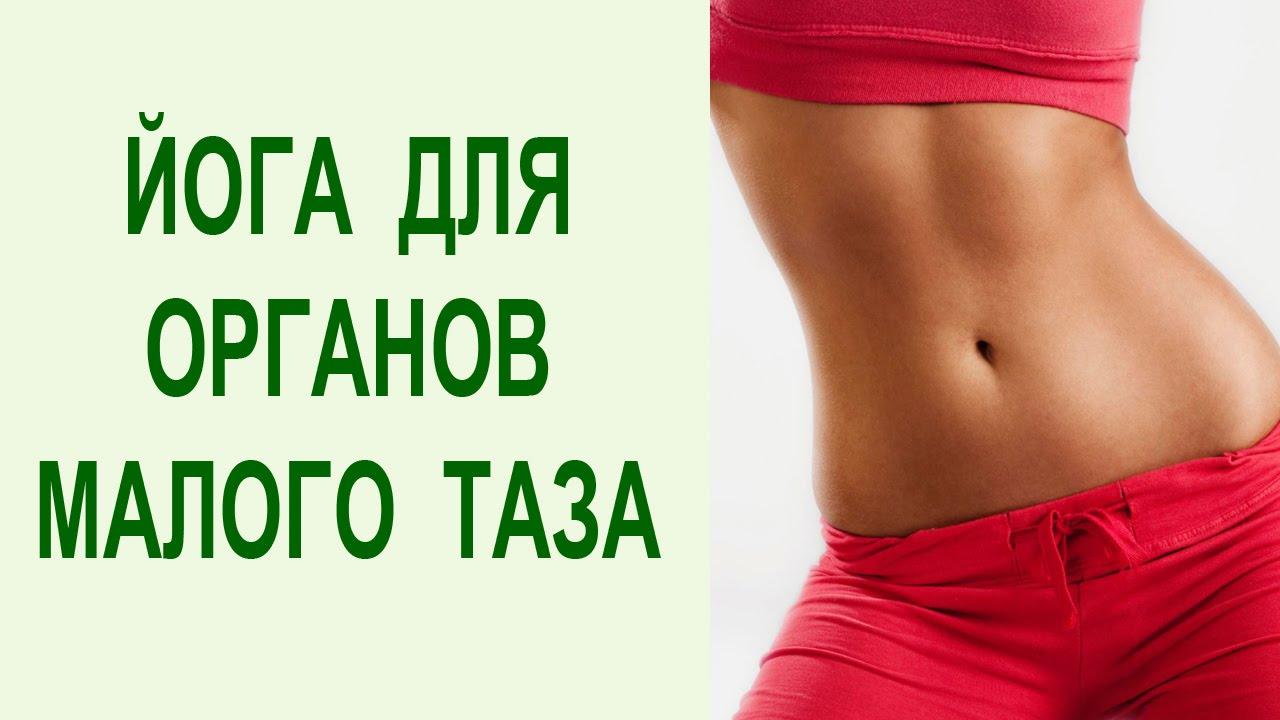 Йога упражнения для органов малого таза. Укрепление тазового дна [Yogalife]