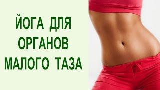 Йога упражнения для органов малого таза. Укрепление тазового дна [Yogalife](Йога упражнения для органов малого таза. Укрепление тазового дна - https://goo.gl/BSYhoM - получи бесплатный видео-тре..., 2015-11-30T18:13:30.000Z)
