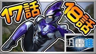 【羅布奥特曼】第17 + 18話觀後感,地球即將被毀滅!? | 奥特曼R/B | Ultraman R/B #17 | Ultraman R/B #18 | JinRaiXin | 迅雷進
