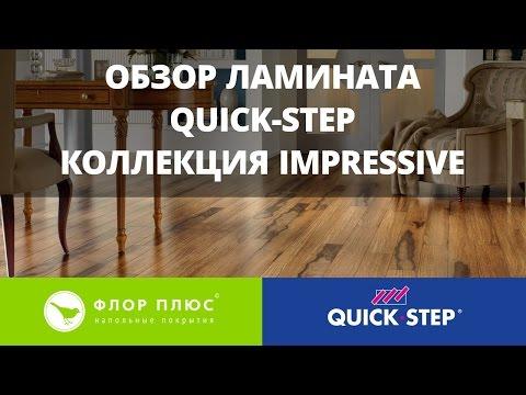 Как выбрать ламинат. Обзор ламината Quick-Step коллекция Impressive