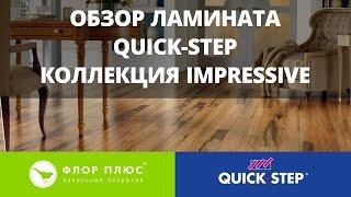 видео Ламинат Quick Step