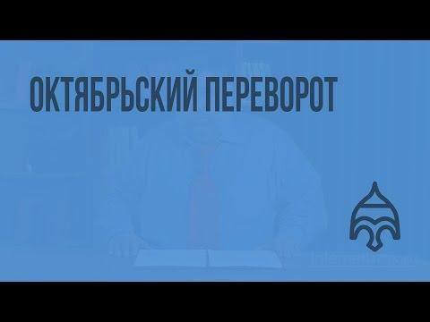 Октябрьский переворот. Видеоурок по истории России 11 класс