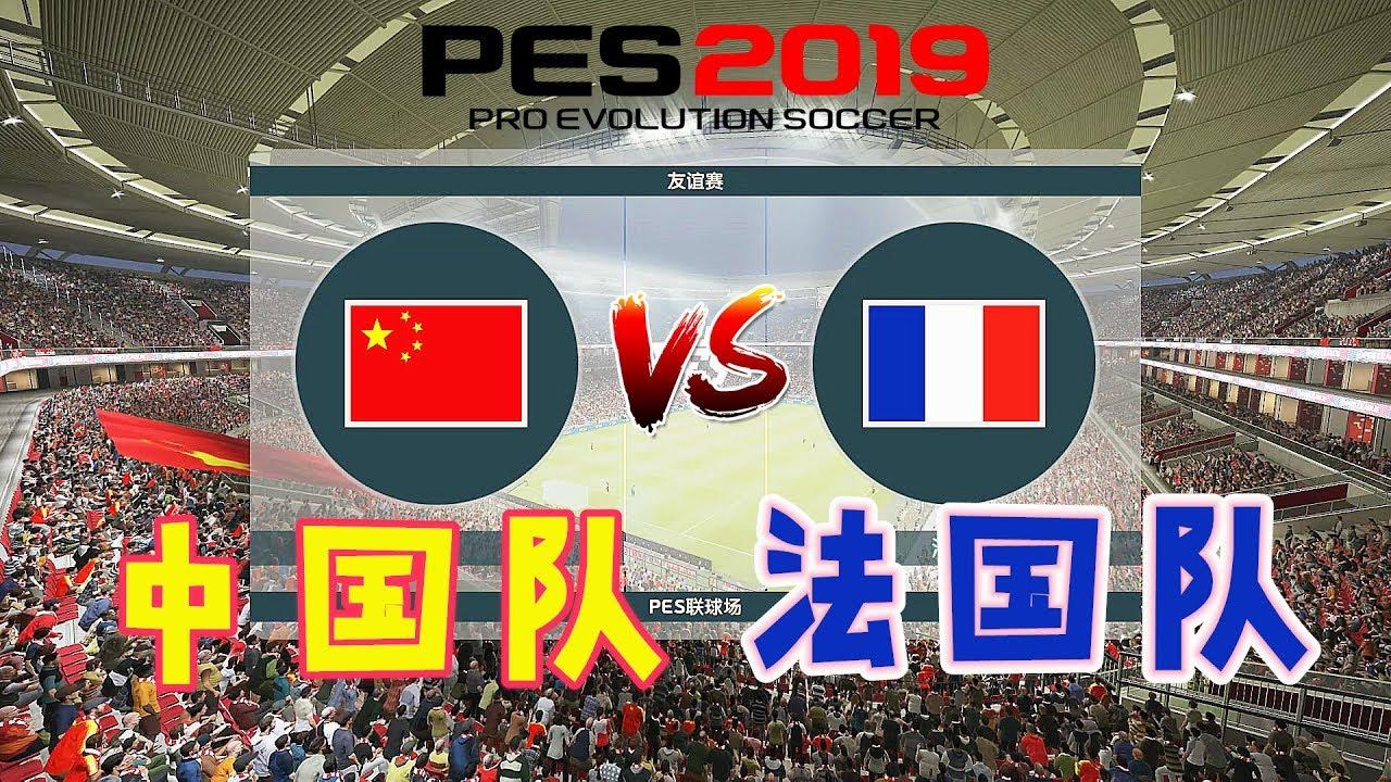 中国大厨vs法国大_实况足球2019:中国队vs法国队,国足和世界冠军的差距有多大