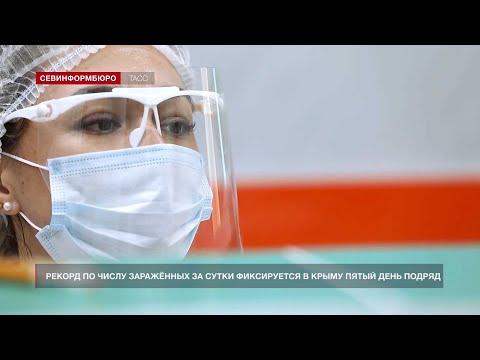 НТС Севастополь: Рекорд по числу заражённых за сутки фиксируется в Крыму пятый день подряд