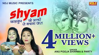 Kalyug Ke Bhagat # श्याम कलयुग के भक्तों से बचना जरा # Anu - Pooja Sharma # Latest Shyam Bhajan 2017
