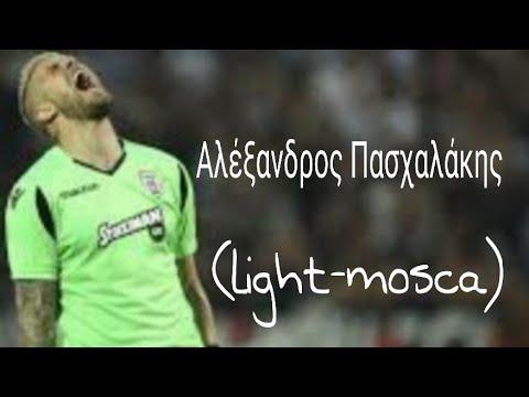 Αλέξανδρος Πασχαλάκης (light-mosca) להורדה