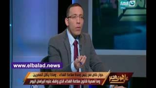 «وحدة سلامة الغذاء»: المصريون يتناولون الأغذية الملوثة المرفوض تصديرها .. فيديو