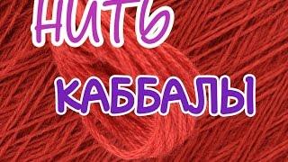 ПЛЕТЁМ НИТЬ КАББАЛЫ | Scourge string Kabbalah