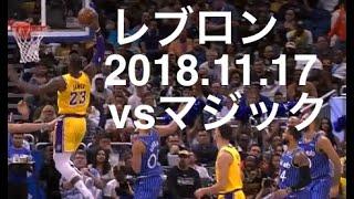 Lebron James November 17, 2018 vsMagic 22pts4reb7ast 【レブロン・ジェームズ】 thumbnail