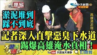 【精彩】淤泥堆到踩不到底!記者變身忍者龜直擊惡臭下水道  踢爆高雄淹水真相!