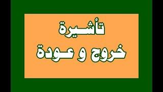 اصدار تاشيرة خروج وعودة على ابشر