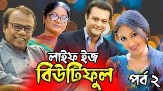 Life Is Beautiful Ep # 2, Rahmat Ali, Doli Johar, Kusum Sikder, Shahed, Fuzlur Rahman Babu