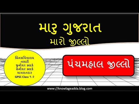 Gujarat na jilla | Panchmahal jillo | Gujarat district and Taluka | # 10