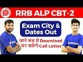 RRB ALP CBT-2 2018 Exam Dates & Time Out   2nd Stage CBT Call Letter Date Released