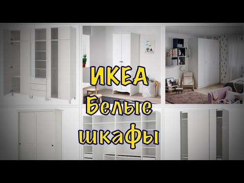 ИКЕА белые шкафы #Икеа #мебель #шкаф