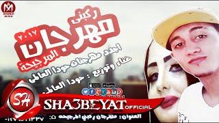 مهرجان ركبنى المرجيحه غناء و توزيع حودا العالمى المهرجان اللى مكسر مصر 2017  على شعبيات