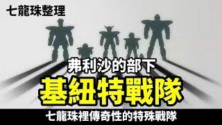【龍珠超整理】七龍珠裡的傳奇戰隊 基紐特戰隊 整理介紹 一窺動作超特別 死狀卻都很淒慘的超級戰隊