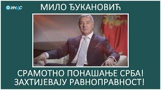 ИН4С: Мило Ђукановић. Срамотно понашање Срба! Захтијевају равноправност!i