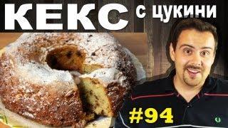 #94 КЕКС с цукини