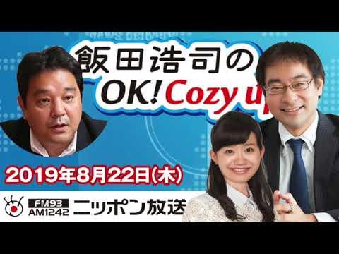 【鈴木哲夫】2019年8月22日(木) 飯田浩司のOK! Cozy up!